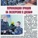 Вести ДОСААФ