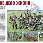 КМБ Вести ДОСААФ