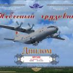 aviaham-an12-2699