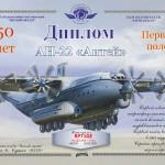 aviaham-an22-2797