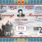 aviaham-molodchiy-1178
