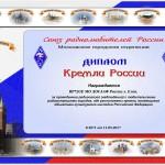 r3a-kremlins-1071