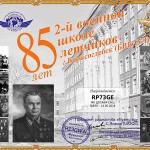muzhestvo-bvvaul85-630