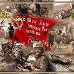 pw-pobedaodna2017-1440 МО